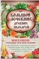 Большой лечебник древних знахарей. Миллион народных способов лечения